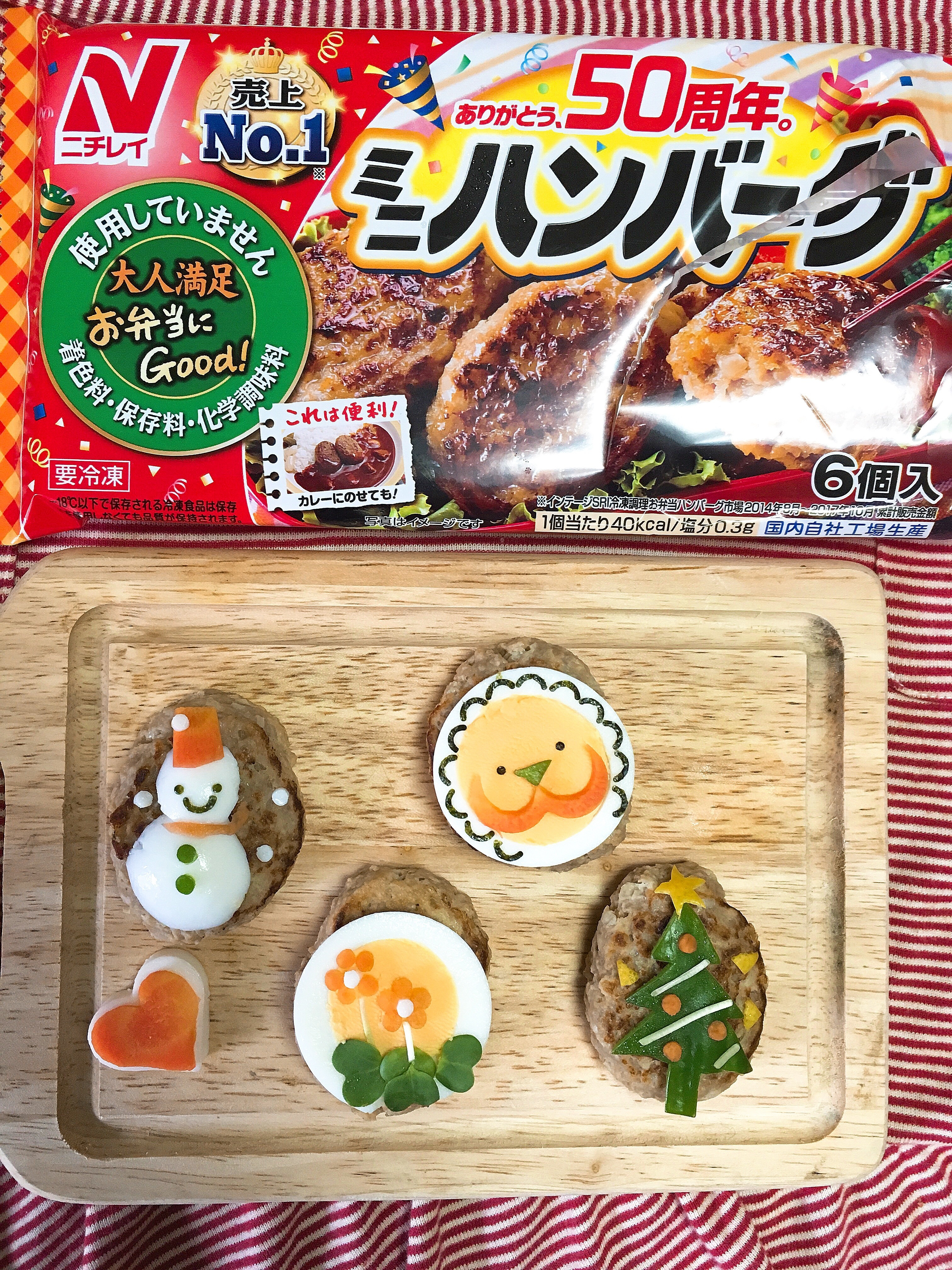 弁当 お 冷凍 ハンバーグ